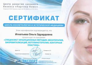 Врач дерматолог Киев