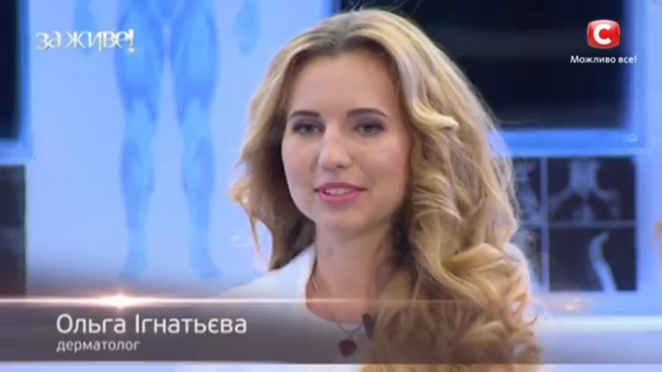 Ольга Эдуардовна Игнатьева, клиника Ольги Игнатьевой